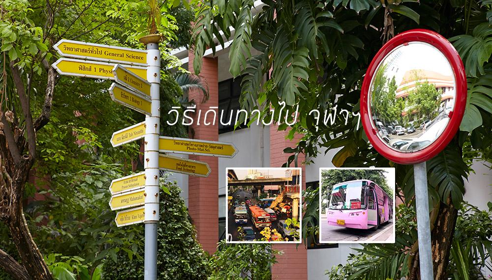 BTS MRT รถโดยสาร วิธีเดินทาง