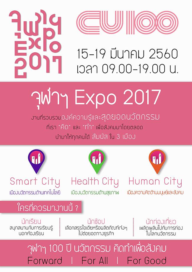 จุฬาฯ Expo 2017 จุฬาฯ ๑๐๐ ปี นวัตกรรม คิดทำเพื่อสังคม