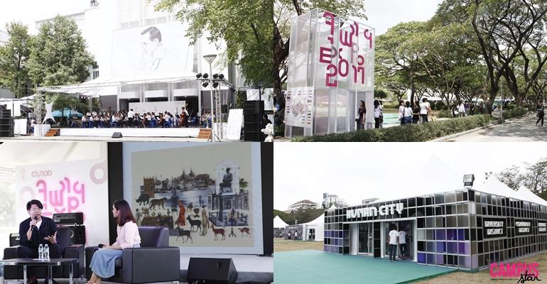 จุฬาฯ จุฬาฯ Expo 2017 นักศึกษา นิทรรศการ