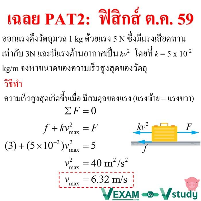 ข้อสอบ PAT 2 วิชาเคมี+วิชาฟิสิกส์ พร้อมเฉลย
