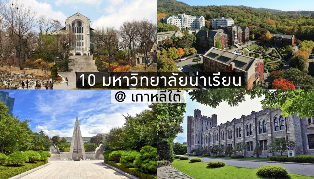 ประเทศเกาหลีใต้ มหาวิทยาลัยคยองฮี มหาวิทยาลัยซอคัง มหาวิทยาลัยซองคยูนกวาน มหาวิทยาลัยยอนเซ มหาวิทยาลัยสตรีอีฮวา มหาวิทยาลัยฮันยาง มหาวิทยาลัยเอกชน มหาวิทยาลัยแห่งชาติโซล เรียนต่อต่างประเทศ