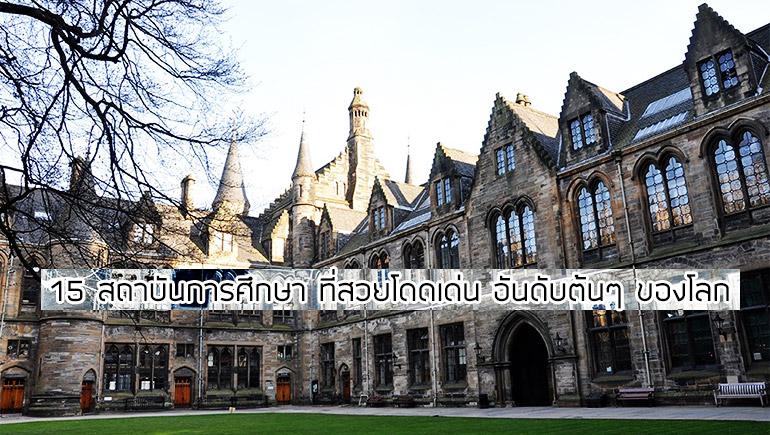 มหาวิทยาลัยสวย สถาบัน สวยที่สุดในโลก