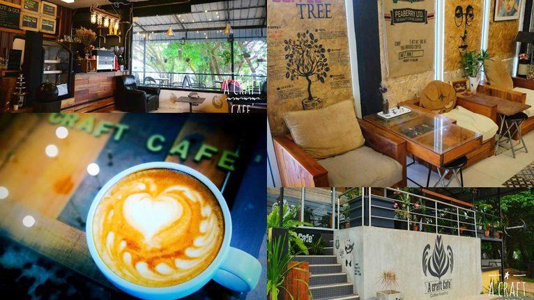 ACraft Cafe Coffee Roasting ต้นตำรับของกาแฟ ร้านกาแฟ ร้านนั่งเล่น อาราบิก้า 100%