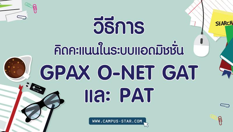 admissions gat-pat gpax การคิดคะแนน คะแนน คะแนนเฉลี่ย แอดมิชชั่น โอเน็ต