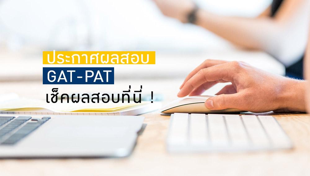 GAT/PAT ประกาศผลสอบ ผลสอบ สทศ. เช็คผลสอบ แกทแพท
