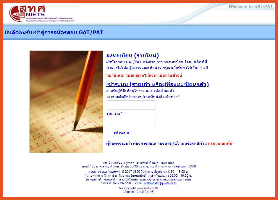 ระบบประกาศผลสอบ GAT/PAT สทศ.