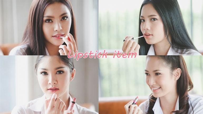 lipstick item ลิปสติก ลิปสติกของสาวมหาลัย สาวมหาลัย