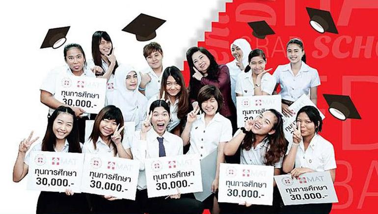 MAT ทุนการศึกษา สมาคมการตลาดแห่งประเทศไทย