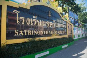 โรงเรียนสตรีนนทบุรี