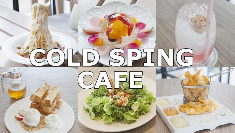 ANYWHERE COLD SPRING CAFE issue48 ร้านนั่งชิล ร้านน่านั่ง