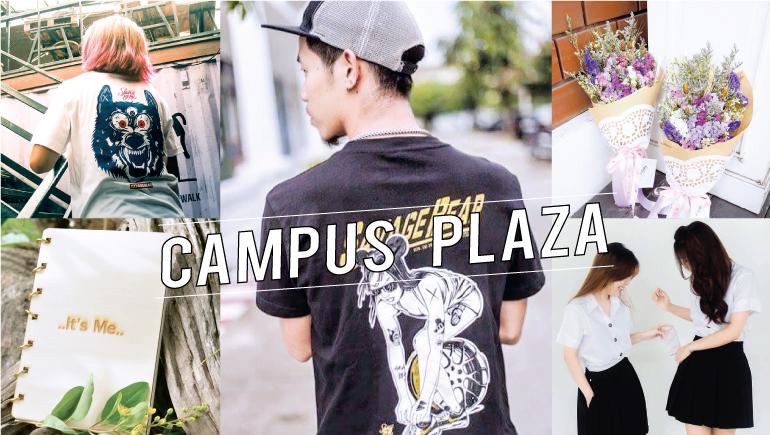 Campus Plaza issue48 ฝากร้าน พื้นที่ร้านค้าของชาวมอ