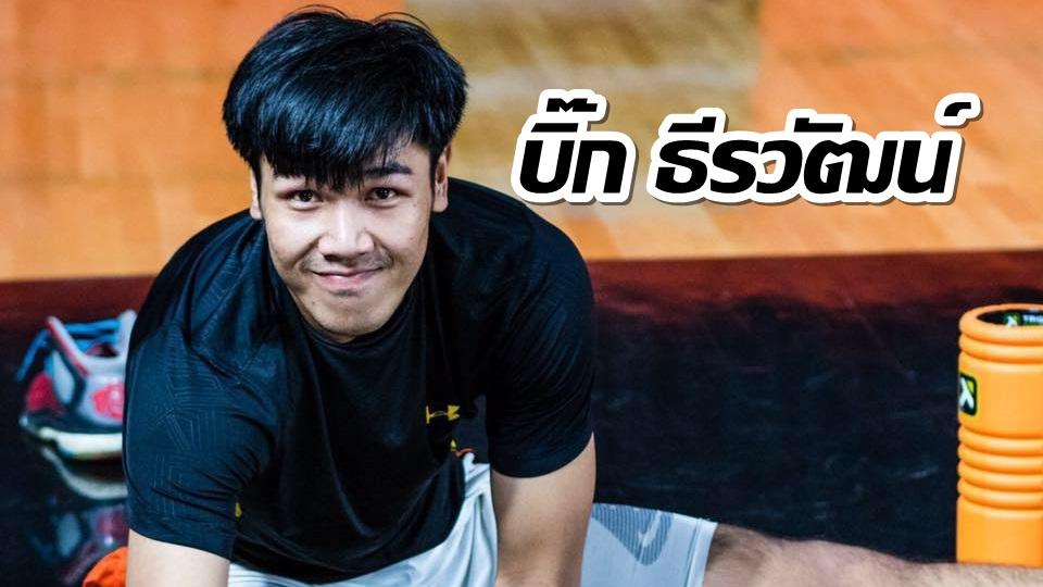 ทีมชาติไทย นักกีฬา นักบาสเกตบอล