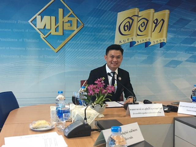 ประธานที่ประชุมอธิการบดีแห่งประเทศไทย (ทปอ.)