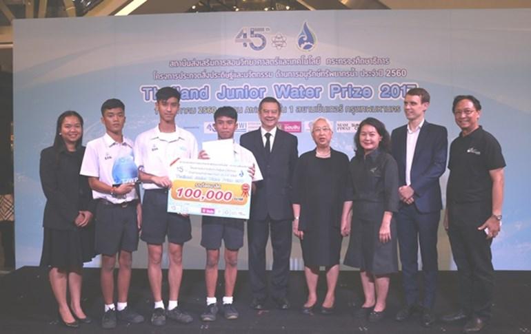 Thailand Junior Water Prize 2017 การประกวด นักเรียน เด็กเก่ง