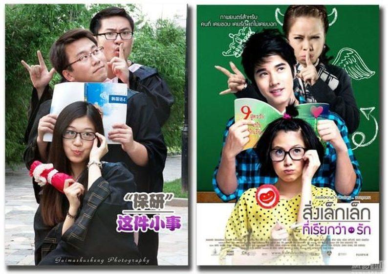 ทั้งฮาและน่ารัก นักศึกษาจีน ถ่ายรูปรับปริญญา เลียนแบบโปสเตอร์หนัง