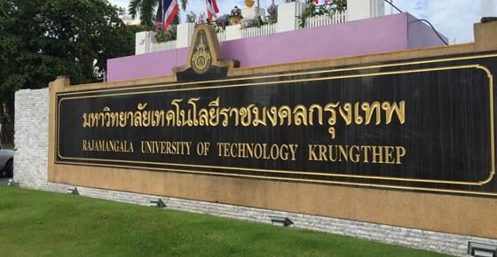 มหาวิทยาลัยเทคโนโลยีราชมงคลกรุงเทพ
