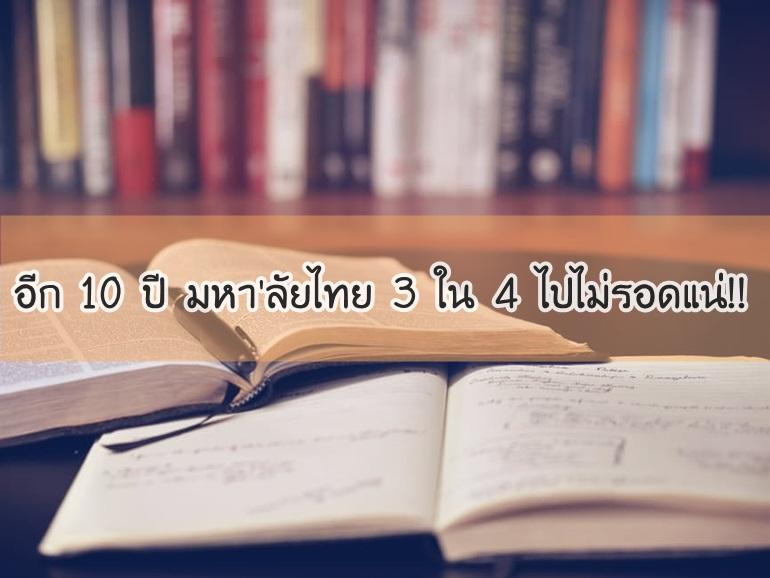 มหาวิทยาลัย ระบบการศึกษาไทย