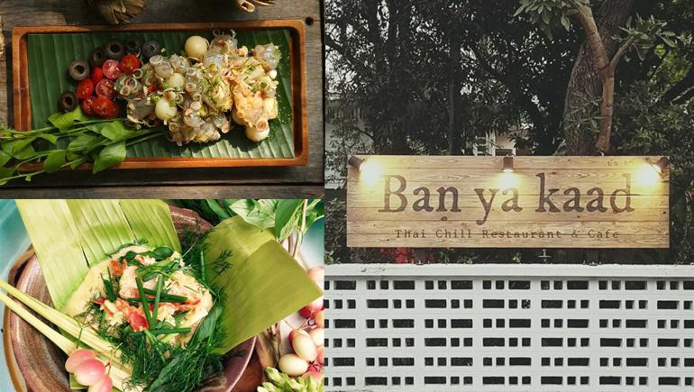 """ร้านอาหารไทยสุดคลาสสิก """"Banyakaad"""" ในซอยประดิพัทธ์ 10"""