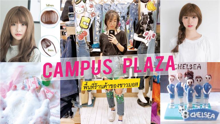 Campus Plaza issue49 ฝากร้าน พื้นที่ร้านค้าของชาวมอ