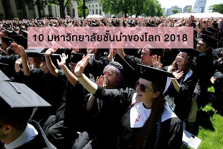 การจัดอันดับมหาวิทยาลัยระดับโลก มหาวิทยาลัยชั้นนำของโลก เรียนต่อต่างประเทศ