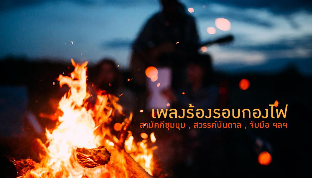 รอบกองไฟ เข้าค่าย เพลง