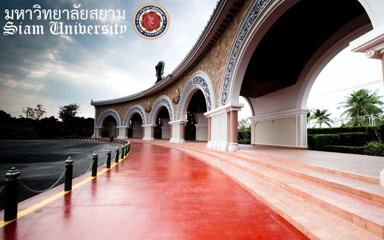 มหาวิทยาลัยสยาม (Siam University)