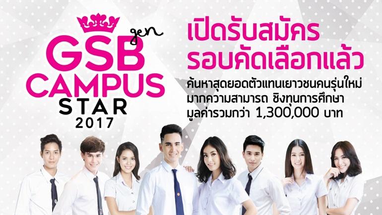 GSB GEN CAMPUS STAR GSB GEN CAMPUS STAR 2017 การประกวด ธนาคารออมสิน