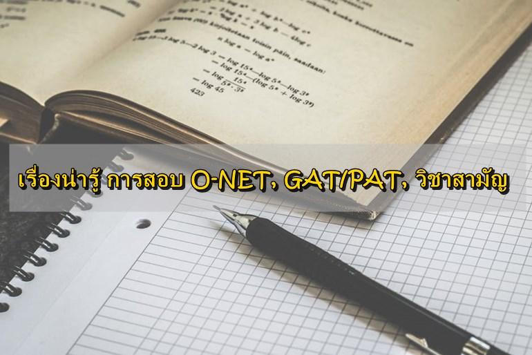 9 วิชาสามัญ GAT/PAT สอบ โอเน็ต
