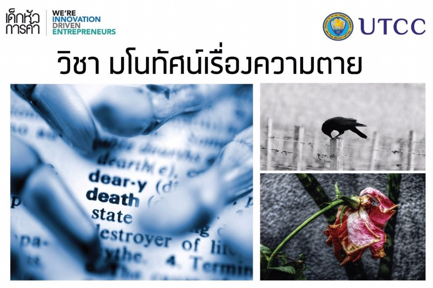 ม.หอการค้าไทย เปิดสอน 100 วิชาแปลก