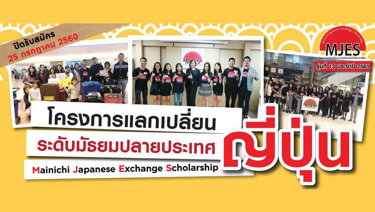 ข่าวการศึกษาญี่ปุ่น ทุนการศึกษา เรียนต่อต่างประเทศ