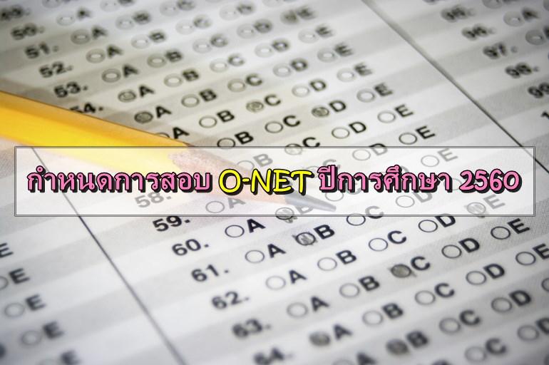 กำหนดการสอบ ปีการศึกษา 2560 โอเน็ต