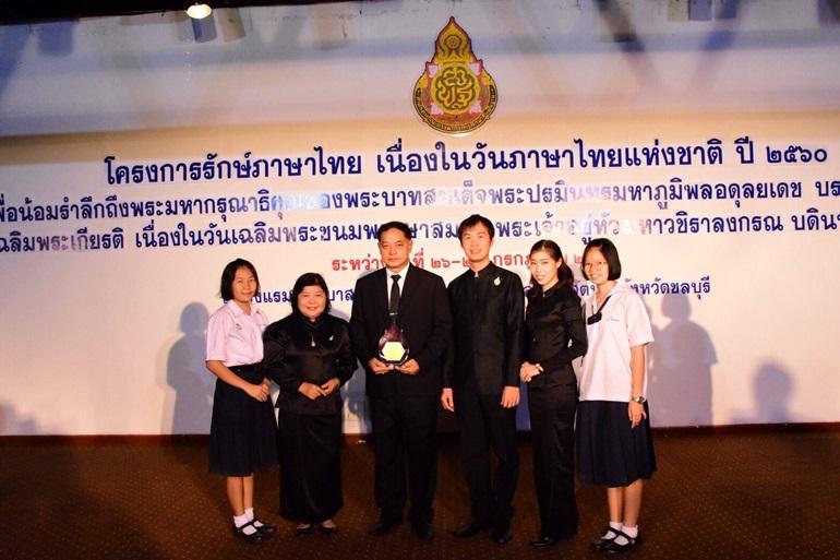 นักเรียนลายมือสวยที่สุดของไทย ภาษาไทย วันภาษาไทยแห่งชาติ เด็กเก่ง โรงเรียนแชมป์ภาษาไทยยอดเยี่ยม