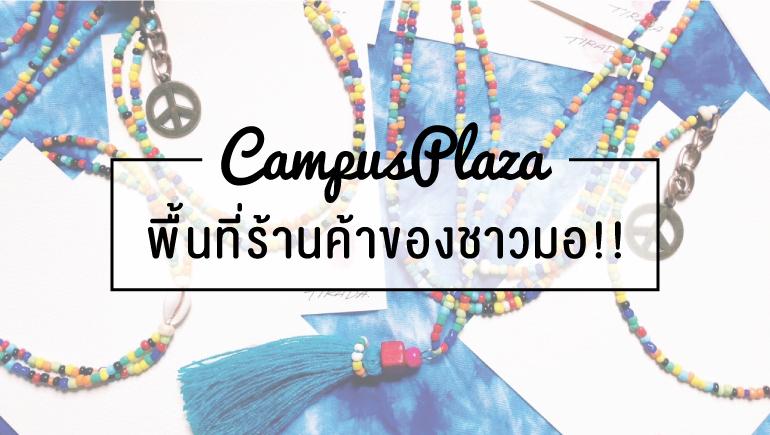 Campus Plaza issue51 ฝากร้าน พื้นที่ร้านค้าของชาวมอ