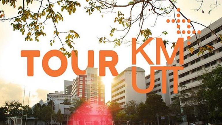 บางมด มหาวิทยาลัยเทคโนโลยีพระจอมเกล้าพระนครเหนือ รับสมัครโครงการ Tour KMUTT ปี 2561