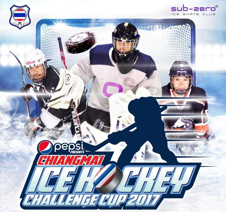 CHIANGMAI ICE HOCKEY CHALLENGE CUP 2017 PEPSI การแข่งขัน กีฬาฮอกกี้ ซับซีโร่ไอซ์ สเก็ต คลับ เชียงใหม่ ไอซ์ ฮอกกี้ ชาลเลนจ์ คัพ 2017