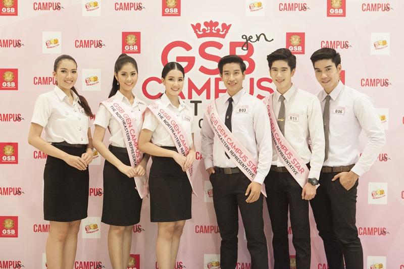 GSB Gen Campus Star GSB GEN CAMPUS STAR 2017 ขอนแก่น