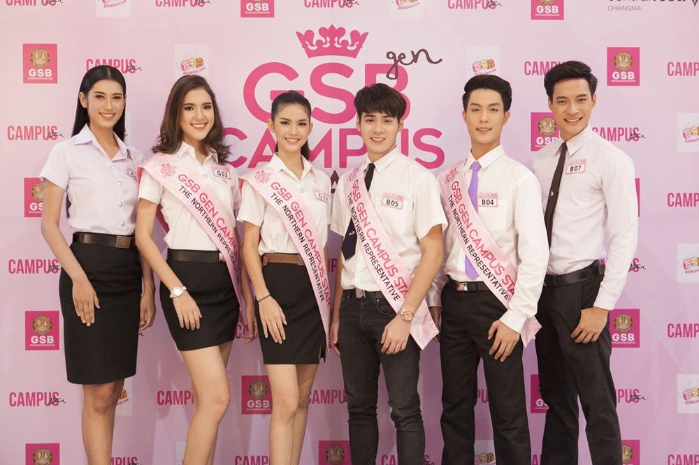 GSB GEN CAMPUS STAR GSB GEN CAMPUS STAR 2017 ผู้ชนะเลิศGSB เชียงใหม่