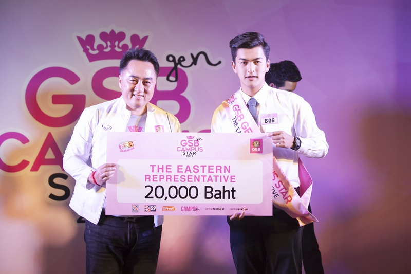 ประกาศผล!! ผู้ชนะเลิศ GSB Gen Campus Star 2017 | รอบภาคตะวันออก