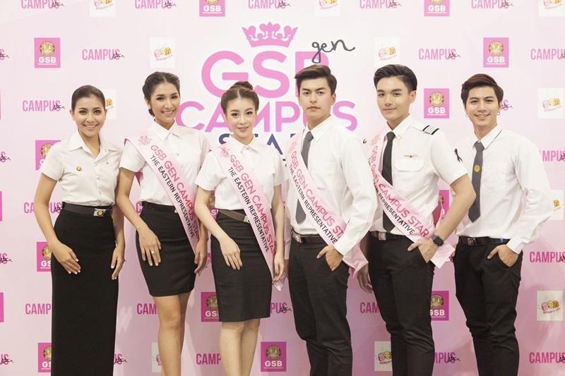 GSB GEN CAMPUS STAR GSB GEN CAMPUS STAR 2017 ชลบุรี ผู้ชนะเลิศGSB