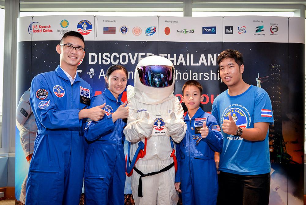 ทุนการศึกษา นักบินอวกาศ