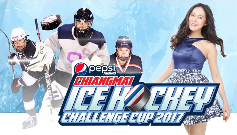 CHIANGMAI ICE HOCKEY CHALLENGE CUP 2017 PEPSI การแข่งขัน กีฬาฮอกกี้ เชียงใหม่ ไอซ์ ฮอกกี้ ชาลเลนจ์ คัพ 2017