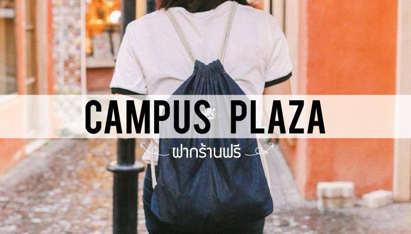 Campus Plaza issue52 ฝากร้าน ฝากร้านฟรี