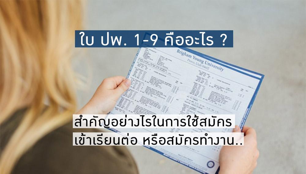 Transcript นักศึกษา นักเรียน สมัครทำงาน สมัครเรียน สาระน่ารู้ ใบ ปพ. 1-9 ใบประกาศนียบัตร