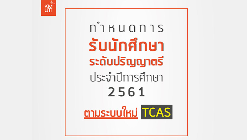 TCAS TCAS 61 ปีการศึกษา 2561 รับนักศึกษา