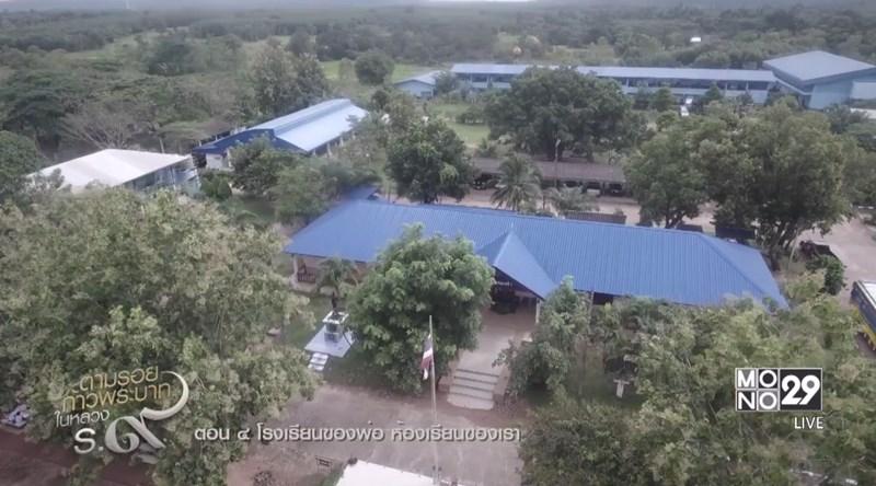 โรงเรียนของพ่อ ห้องเรียนของเรา