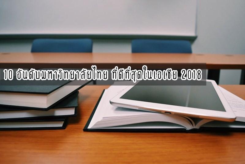 QS การจัดอันดับ ทวีปเอเชีย มหาวิทยาลัย มหาวิทยาลัยที่ดีที่สุดของโลก มหาวิทยาลัยไทย