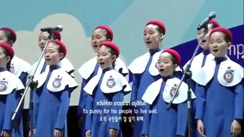 เยาวชนเกาหลีใต้ร้องประสานเสียงเพลง พระราชาผู้ทรงธรรม