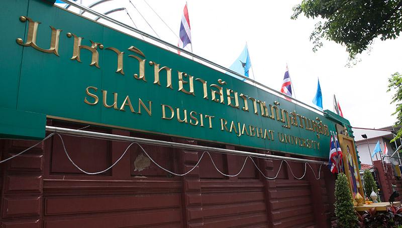 sdu รับสมัครนักศึกษาใหม่ โรงเรียนกฏหมายและการเมือง