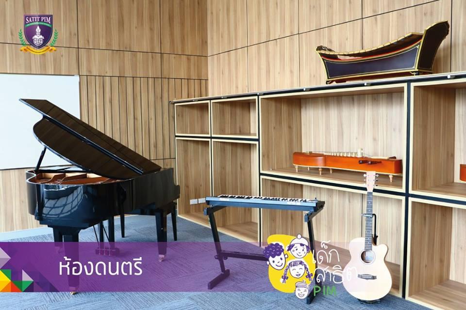 ห้องดนตรีไทยและดนตรีสากล
