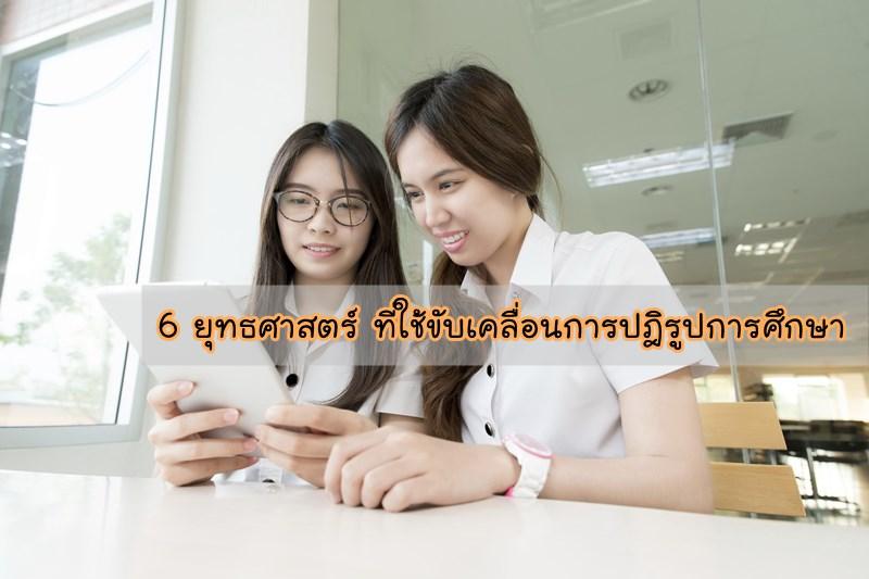 การปฎิรูปการศึกษา ระบบการศึกษาไทย